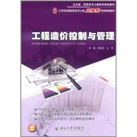 Project cost control and management [Paperback]: BEN SHE.YI MING