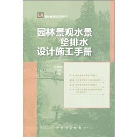 Landscape water features to the Drainage Design and Construction Manual [Paperback](Chinese Edition...