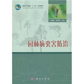 Garden pest and disease control [Paperback]: SHE DE SONG