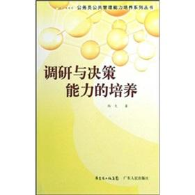 Research and decision-making ability [Paperback]: YANG WEN
