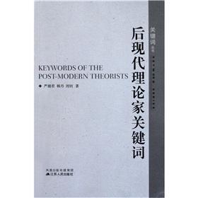 Keywords of the Post-Modern Theorists: YAN CHI JUN