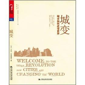Welcome To The Urban Revolution. How Cities: JIE BU BU