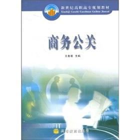 Business PR [Paperback](Chinese Edition): BEN SHE.YI MING