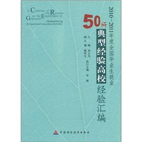 A Collection of the Reviews on th Employment of Graduates Abstracted by 50 Exper(Chinese Edition): ...