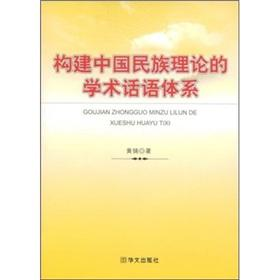 Build the academic discourse of the Chinese nation theory system [Paperback]: HUANG ZHU