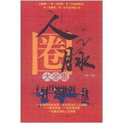Contacts ring Collection [Paperback](Chinese Edition): YE ZI