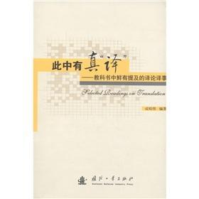 Herein are true (translation) textbooks mentioned in Translation Theory Translation [Paperback](...