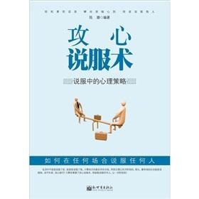 Hearts and minds to convince patients: psychological strategy to convince [Paperback](Chinese ...