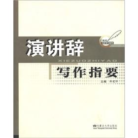 Speech writing plunge [Paperback](Chinese Edition): XUE JIAN HUA