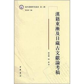 Han Ji Learning and the day possession of the ancient literature on the test is issued (Traditional...