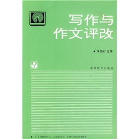 Writing and Composition Correction [Paperback](Chinese Edition): ZHU BO SHI