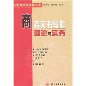Business Writing Writing Theory and Practice [Paperback](Chinese Edition): CHENG DA RONG