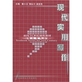 Modern Practical Writing [Paperback](Chinese Edition): DONG XIAO YU