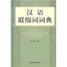 The Chinese Lianmianci Dictionary [Hardcover]: XIE JI FENG