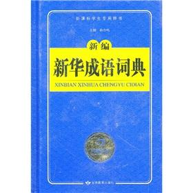New Xinhua the idiom Dictionary [Hardcover](Chinese Edition): YANG HE MING