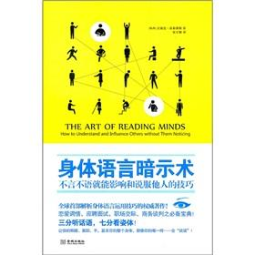 The Art of Reading Minds. How to Understand and Influence. Others Without Them Not(Chinese Edition)...