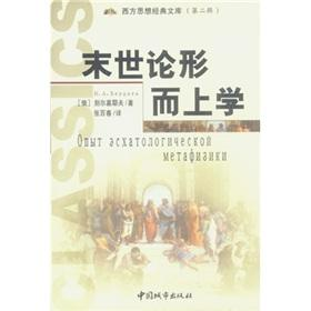 Eschatological metaphysics: creation and objectification [Paperback]: BIE ER JIA YE FU ( )