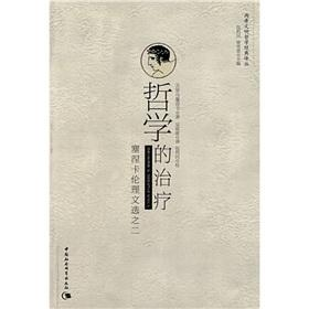 Philosophy of treatment [Paperback](Chinese Edition): SAI NIE KA