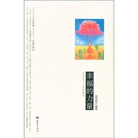 The power of happy [Paperback](Chinese Edition): YANG HAI YAN