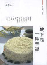 Beautiful text: to lay down a kind of happiness [Paperback]: ZHENG HONG FENG