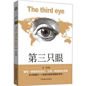 The Third Eye [Paperback](Chinese Edition): QI BING