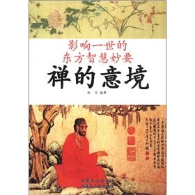 The impact of I. Eastern wisdom. wonderful: the mood of Zen [Paperback](Chinese Edition): ZHENG LI