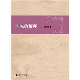 Conflicting interpretations [Paperback](Chinese Edition): TAO FEI YA