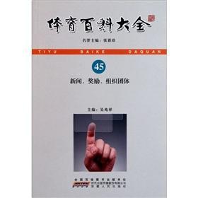 Sports the Baike Daquan: news. awards. organization groups [Paperback]: BEN SHE.YI MING
