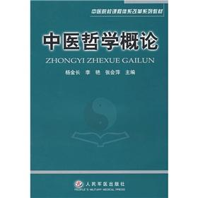 Chinese Introduction to Philosophy (TCM colleges curriculum system reform Textbook Series) [...