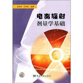 Ionizing radiation dosimetry. the basis of [Paperback]: GUO HONG TAO