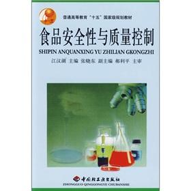 Food safety. quality control of higher vocational education materials [Paperback]: BEN SHE.YI MING