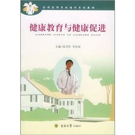 Health education and health promotion [Paperback]: BEN SHE.YI MING
