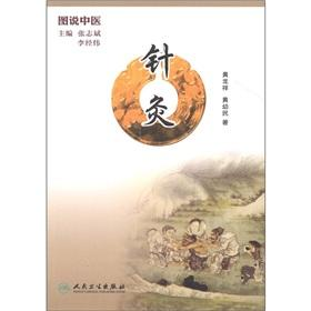Diagram of Traditional Chinese Medicine: Acupuncture [Paperback]: HUANG LONG XIANG