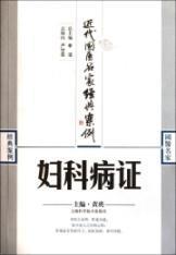 Gynecological syndromes [Paperback]: LI JIE ZONG ZHU BIAN YAN SHI YUN ZONG GU WEN HUANG YING