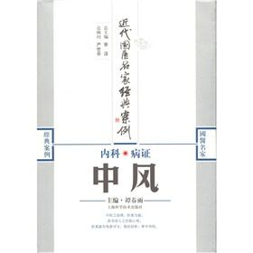 Modern State Medical famous classic case of: LI JIE ZONG