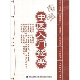 Pocket TCM Beginning [Paperback](Chinese Edition): NONG HAN CAI