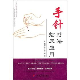 Hand acupuncture therapy clinical application [Paperback](Chinese Edition): BEN SHE.YI MING