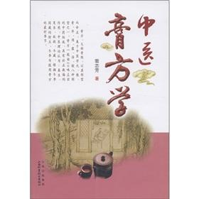 The Chinese medicine herbal paste. [Paperback](Chinese Edition): DOU ZHI FANG