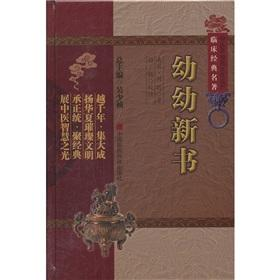 TCM Intangible Cultural Heritage Clinical classics: the Youyou book [hardcover](Chinese Edition): ...