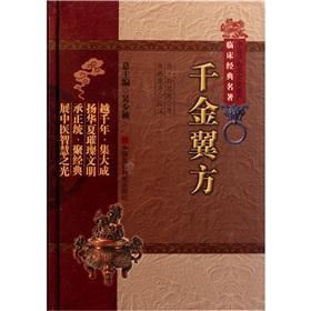 Qian Jin Yi Fang [hardcover](Chinese Edition): SUN SI MIAO