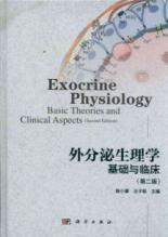 Exocrine Physiology Basic Theories and Clinical Aspects (Second Edition): CHEN XIAO ZHANG