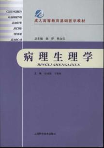 Pathophysiology (Adult Higher Education in the basis of medical textbooks) [Paperback](Chinese ...