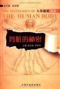Kidney secret [Paperback]: BEN SHE.YI MING