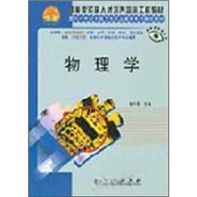 For Vocational Education of the National Health in the 21st century series of reform teaching ...