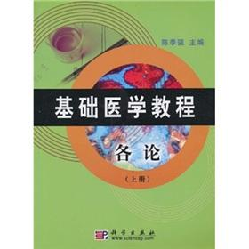 Basic Medical tutorials (on) (Vol.1) and [Paperback]: BEN SHE.YI MING