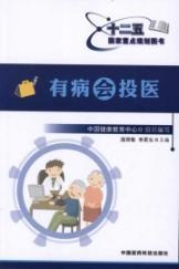 Sick will vote Medicine [Paperback]: PANG LI MIN