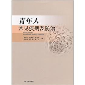 Young people to common diseases and prevention [Paperback]: SHENG WEN HUA