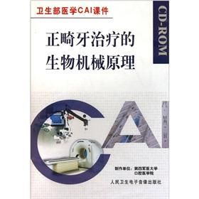CD-R bio-mechanical principles of orthodontic tooth treatment [Paperback]: DI SI JUN YI DA XUE KOU ...
