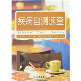 Disease self-test Quick [Paperback](Chinese Edition): MIAO MING SAN