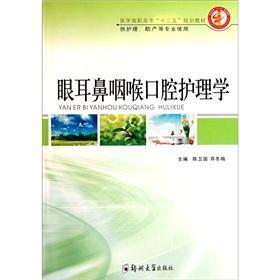 Eye nose throat oral Nursing [Paperback]: CHEN WEI GUO